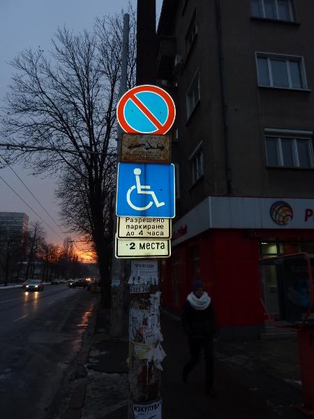 Достъпът за безплатно паркиране, след този знак в София, е само за категория от хора с увреждания, определени в нарочен списък на Столична община.