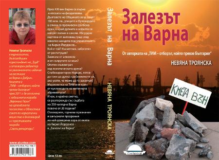 Новият безкомпромисен разрез на действителността от варненския топжурналист Невяна Троянска ще е на пазара от петък 14 юни 2013 г.